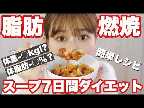 【ダイエット#03】脂肪燃焼スープ7日間で何キロ痩せる?!🔥【体重体脂肪率公開】
