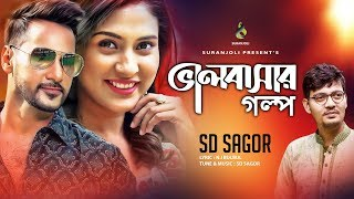 Bhalobashar Golpo SD Sagor Mp3 Song Download