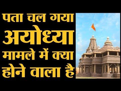 Ayodhya मामले में Supreme Court ने बड़ा बयान दिया है | Ram Mandir | Babri Masjid
