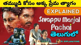 Sivappu Manjal Pachai Movie Explained in Telugu | Sivappu Manjal Pachai Full Movie in Telugu | RJ