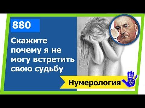 Скажите пожалуйста почему я не могу встретить свою судьбу❤ Нумерология✦От Владимира Красаускас ☎880