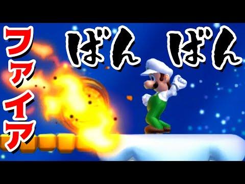 【ゲーム遊び】「ファイアばんばん」#102 ルイージU編 New スーパーマリオブラザーズ U デラックス【アナケナ&カルちゃん】New Super Mario Bros U Deluxe