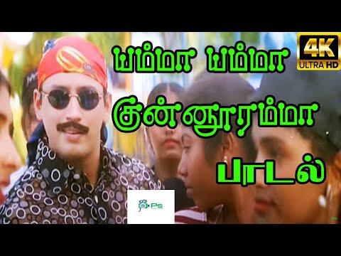 Yamma Yamma || யம்மா யம்மா  || Kumar Sanu || H D Video Song