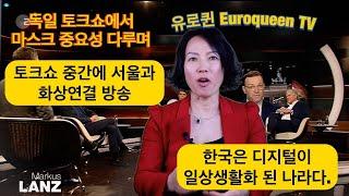 유로퀸 Euroqueen TV 독일 토크쇼 중간에 한국으로 화상연결, 한국의 마스크쓰는 실태 이야기, 한국은 디지털화 된 나라로 극찬.