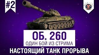 Объект 260 - ПРОДАВИТЬ ФЛАНГ НЕ ПРОБЛЕМА / А НУЖЕН ЛИ ИС-7 ?