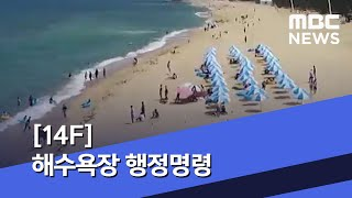 [14F] 해수욕장 행정명령 (2020.07.13/뉴스투데이/MBC)