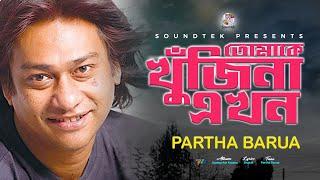 Partho Barua - Tomake Khujina Ekhon   Somoy Aar Katena