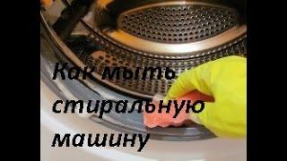 Как мыть стиральную машину внутри.(Как мыть стиральную машину внутри. Как очистить легко стиральную машинку. Как избавиться от Запаха в стирал..., 2015-07-21T06:59:31.000Z)