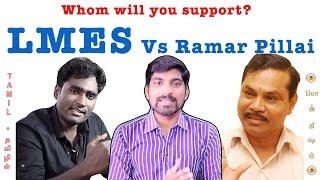 LMES vs Ramar Pillai | உண்மை யார் பக்கம்? | Whom will you support? | Tamil | Vicky | Pokkisham | TP