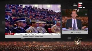كل يوم: الإعلامي عمرو أديب يقلد الرئيس السابق محمد حسني مبارك على الهواء