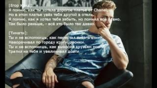 Тимати feat. Егор Крид - Где ты, где я + текст песни (караоке)