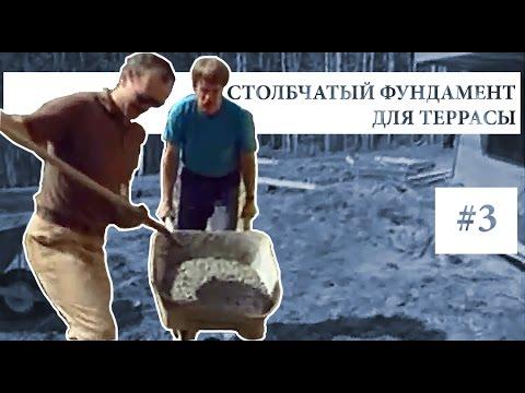 видео: Столбчатый фундамент для террасы