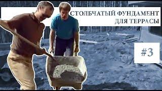 Столбчатый фундамент для террасы(Сайт о террасах http://o-terrasah.ru На чем стоит терраса? конечно на фундаменте. Сегодня Скотт продолжает строитель..., 2014-08-11T10:36:43.000Z)