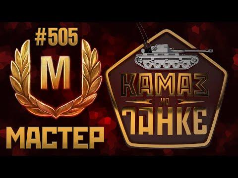 505-й МАСТЕР (БТ-СВ)