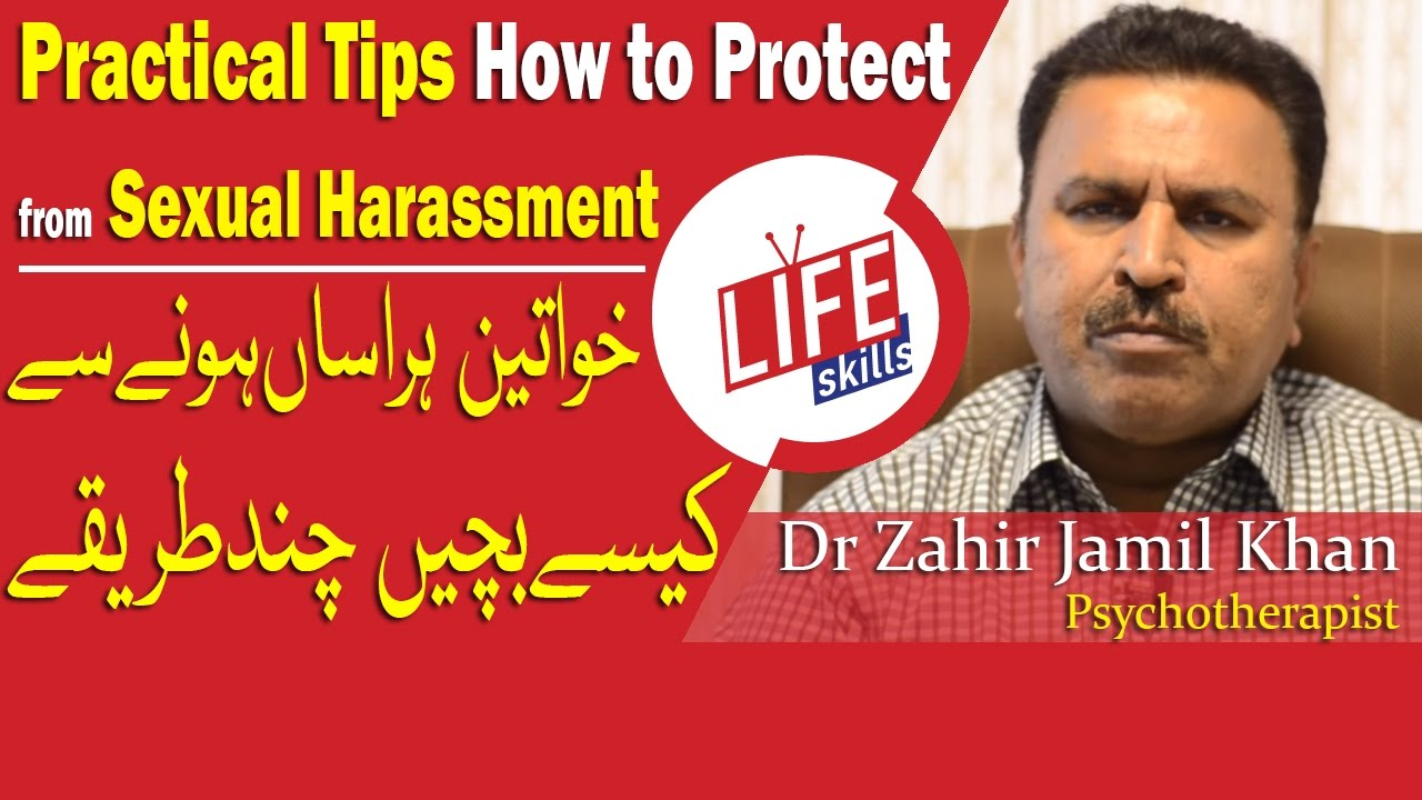 Sexually harassed meaning in urdu