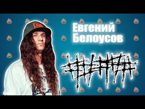 ГВ - Евгений Белоусов ##### (5Diez) - О метал музыке в России и на Западе.