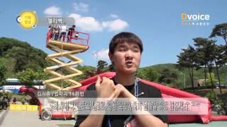 [기획영상] 단국대 축제_젤리백