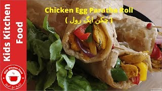 Chicken Egg Paratha Roll  -   چکن ایگ رول  by Kids Kitchen Food-06