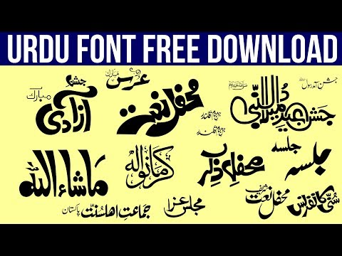Urdu Caligraphy Stylish Fonts For Mehfil-e-Milad Free Download - YouTube