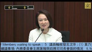內務委員會會議 (2019/01/11)