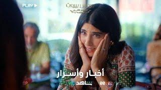 ثريا قد تكون حامل، وليلى تصارح فارس بعلاقتها الغرامية في عروس بيروت