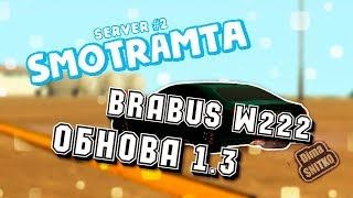 ОБНОВА 1.3/BRABUS W222 [MTA | SMOTRAmta SERVER #2] #28