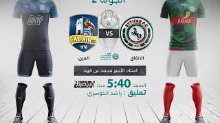 بث مباشر || الاتفاق 🆚 العين || الجولة الثانية || دوري كأس الأمير محمد بن سلمان للمحترفين