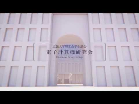 【近畿大学】理工会学生部会-電子計算機研究会2017