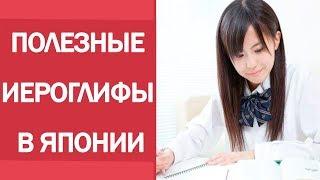 Полезные иероглифы в Японии. Изучение японского языка. Японский язык для начинающих онлайн. Япония
