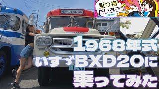 ボンネットバス 1968年式いすゞBXD20に乗ってみた【乗り物だいすき】