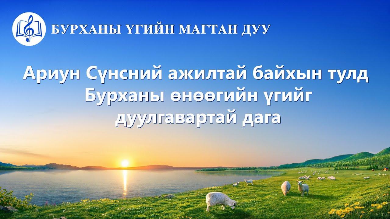 """Христийн сүмийн дуу """"Ариун Сүнсний ажилтай байхын тулд Бурханы өнөөгийн үгийг дуулгавартай дага"""""""