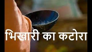 प्रेरणा कथा 1211: भिखारी का कटोरा 1211: Bhikhari Ka Katora
