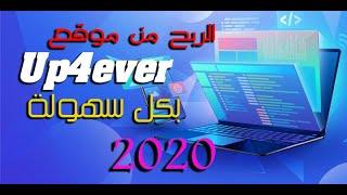 الربح من الانترنت عن طريق موقع up4ever شرح كامل 2020