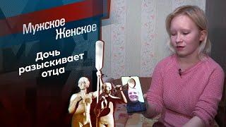 Кто мой отец? Мужское / Женское. Выпуск от 24.11.2020