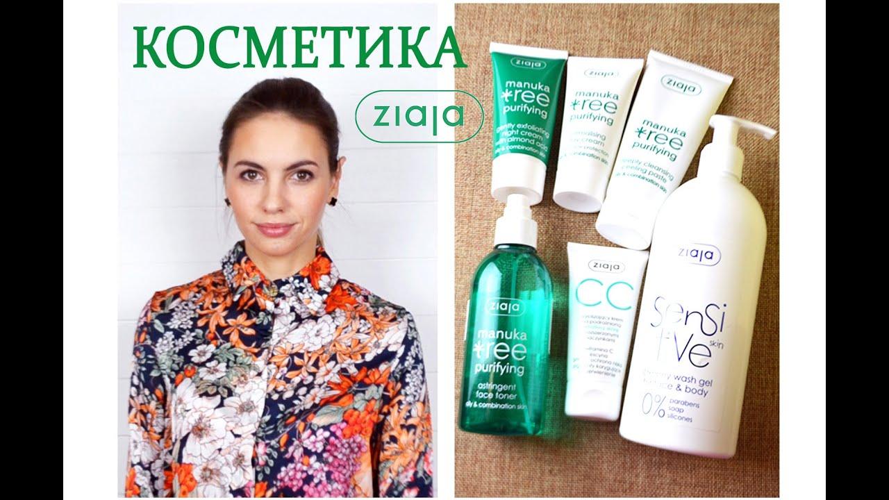 Польская косметика каталог украина