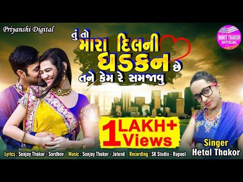 Tu To Mara Dilni Dhadkan | Latest Gujarati Masti Song | Hetal Thakor New Song 2019