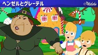 ヘンゼルとグレーテル ・アニメ (Hansel and Gretel) ・  童話 ・ 動く絵 ・ 世界の昔話 朗読
