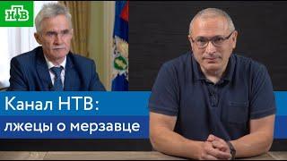 Канал НТВ: врет, как дышит | Блог Ходорковского | 16+