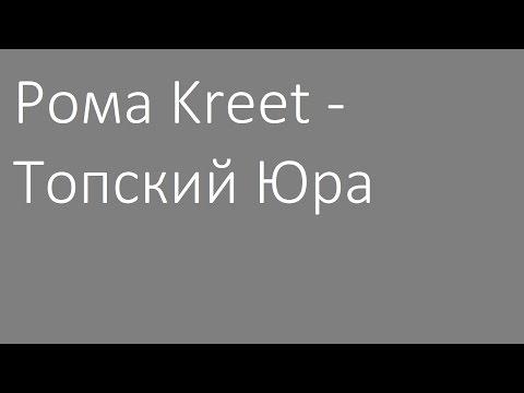 видео: Рома kreet - Топский Юра