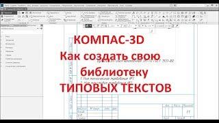 Компас 3D v18. Как создать свои типовые тексты.