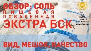 Соль пищевая ЭКСТРА БСК. 25 кг. 50 кг. Обзор соли, упаковки. Как выбрать?