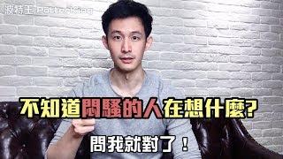 波特王- 不懂內向悶騷型的人在想什麼?看完影片你就了解了!
