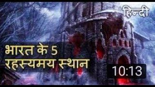 भारत के असम राज्य के 5 रहस्यमय स्थान | Top 5 Mysterious places of Assam