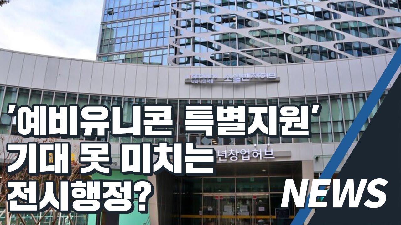 '예비유니콘 특별지원' 기대에 못 미치는 전시행정이다? [사실은 이렇습니다]