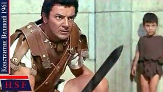 Основано на реальных событиях (Второй Рим) Koнстантин Beликий | Исторические фильмы римской империи