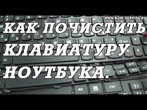 Как почистить клавиатуру ноутбука lenovo в домашних условиях видео