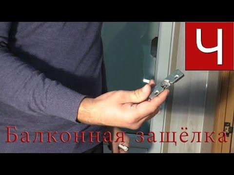 Как называется защелка на двери
