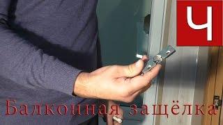 Дверная защёлка на пластиковую дверь. Установка своими руками(, 2016-02-07T13:04:12.000Z)