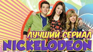 iCarly - Лучший сериал Nickelodeon? [Обзорчик]
