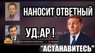 Медведчук НАНОСИТ ОТВЕТНЫЙ УДА.Р!!